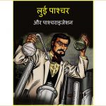 Louis Pasteur and Pasteurization by पुस्तक समूह - Pustak Samuh