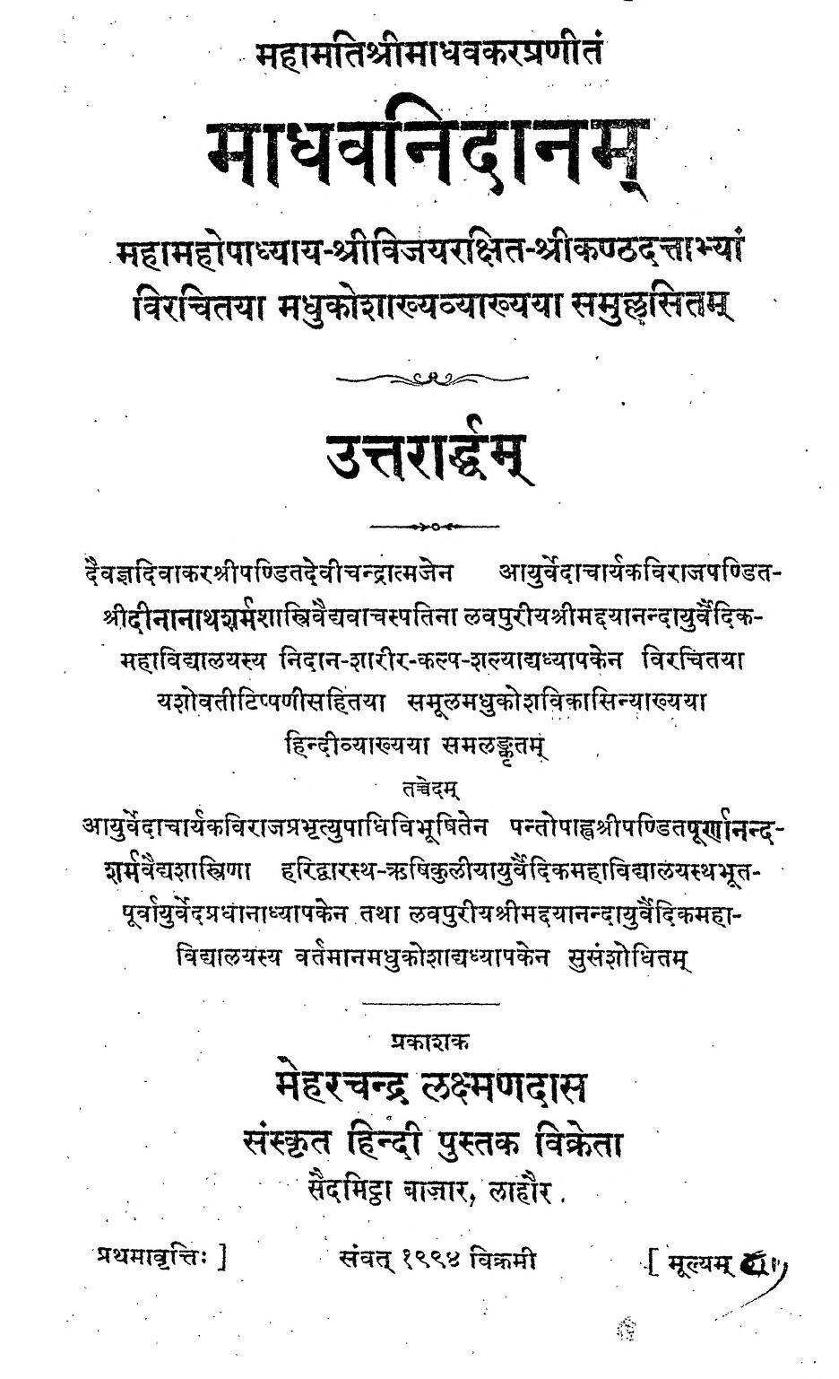 Book Image : माधवनिदानम् - Madhav Nidanam
