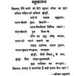 Maglarambha by जीवन सहचरी - Jeevan Sahachari