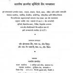 Mahabandh [Pratham Bhag] by सुमेरचन्द्र दिवाकर - Sumeruchandra Divakar