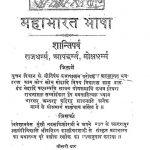 Mahabharat Bhasa Santiparv by मुंशी नवलकिशोर - Munshi Nawalkishor