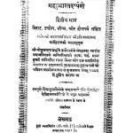 Mahabharatdarpane [Bhag - 2] by गोकुलनाथ - Gokulnath