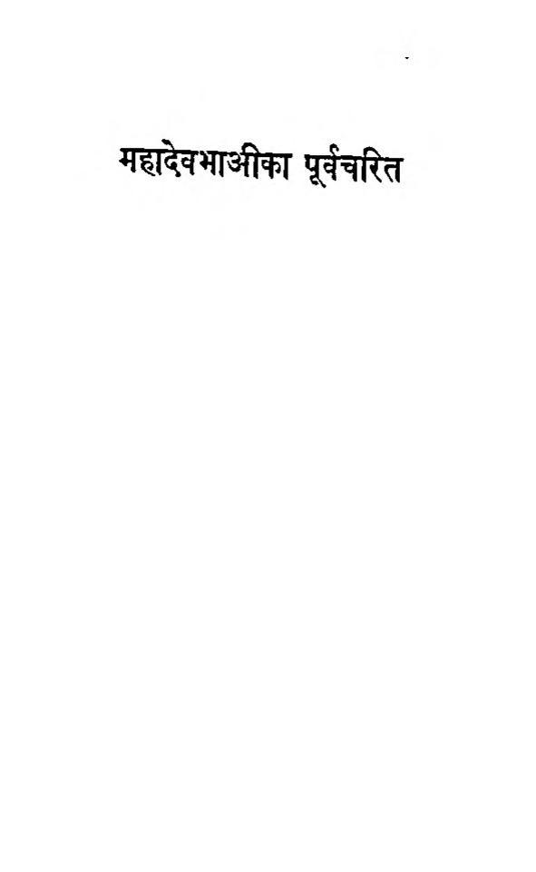 Book Image : महादेवभाईका पूर्वचरित  - Mahadevbhaika Purvacharit