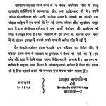 Mahamatya Vastupal ka Sahityamandal aur Sanskrit mein Unki Den by अज्ञात - Unknown