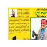 Mahan Vaigyanik Lui Paischar  by मैरी जोसफ़ -MARY JOSEPH