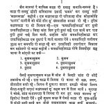 Mahaveer Ri Olkhana  by डॉ. शान्ता भानावत - Dr. Shanta Bhanavat