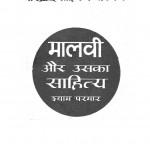 Malavi Aur Uska Sahitya by श्री श्याम परमार - Shri Shyam Parmar