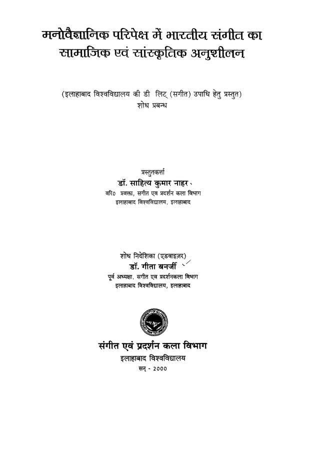 Book Image : मनोवैज्ञानिक परिपेक्ष में भारतीय संगीत का सामाजिक एवं सांस्कृतिक अनुशीलन  - Manovaigyanik Paripeksha Main Bhartiya Sangeet Ka Samajik Avam Sanskritik Anusheelan
