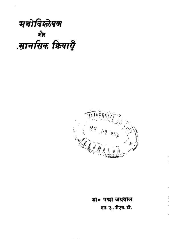Book Image : मनोविश्लेषण और मानसिक क्रियाएँ  - Manovishleshan Aur Mansik Kriyain