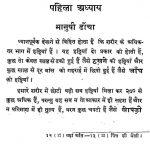 Manushi Ang by के. सी. भट्टाचार्य - K. C. Bhattacharya