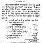 Marathi Aur Angrej by नरसिंह चिंतामण - Narasingh Chintaman