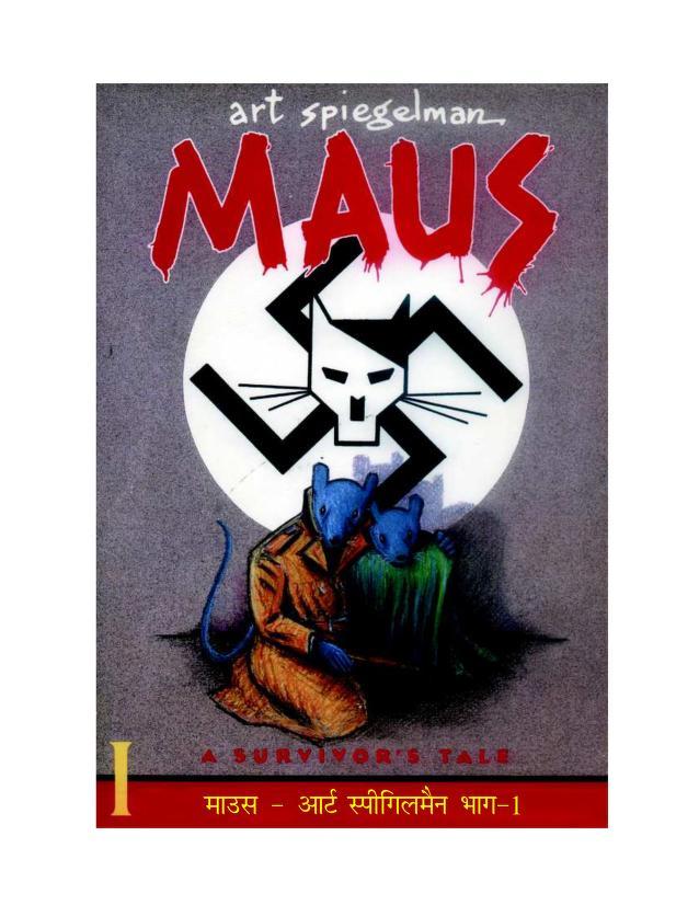 Book Image : माउस - आर्ट स्पीगिलमैन [भाग 1]  - Maus - Art Spiegelmain [Bhag 1]