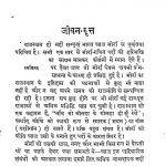 Meeran - Jeevani Aur Kavya  by महावीर सिंह गहलोत - Mahaveer Singh Gahlot