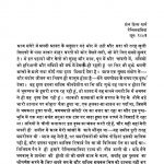 Mere Anek Sansaar by पर्ल एस. बक Pearl S. Buck