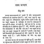 Mohen Jo Dado Tatha Sindhu Sabhyata by अज्ञात - Unknown