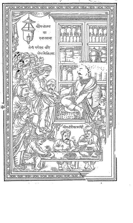 Book Image : नाडीदर्पण  - Nadidarpan