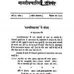 Nagari Pracharini Patrika by श्री शम्भुनारायण चौबे - Shri Shambhunarayan Chaube