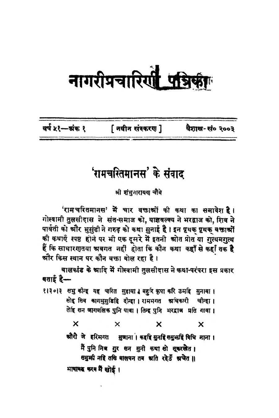 Book Image : नागरी प्रचारणी पत्रिका  - Nagari Pracharini Patrika
