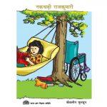 Nakchadi RajKumari  by कैथलीन मुलडून - KATHLEEN MULDOON