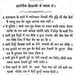 Narisudasha Pravarttak [ Part 4 ] by अज्ञात - Unknown