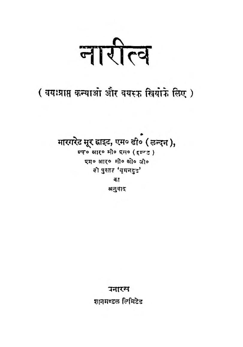 Book Image : नारीत्व  - Naritva