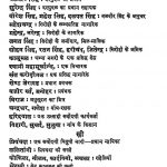 Nava-Parbhat by अज्ञात - Unknown