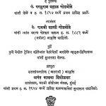 Navneet by परशुराम बल्लाळ गोडबोले - Parshuram Ballal Godbole