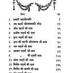 Navsadbhav Padarth Nirnay by अज्ञात - Unknown