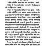 Nayadhammmokahao by श्रीमद् अभयदेव सूरी - Srimad Abhaydev Suri