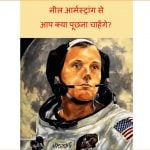 Neil Armstrong se aap kya Puchhna Chahenge? by