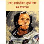 Neil Armstrongla Tumhi kaay Prashna Vicharaal? by अनीता गनेरी - Anita Ganeriपुस्तक समूह - Pustak Samuh