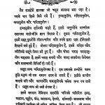 Neminath Charitra by काशीनाथ जैन - Kashinath Jain