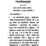 Nyayapraveshaka Sutram [Part 1] by आनंदशंकर बी. ध्रुव - Anand Shankar B. Dhruva