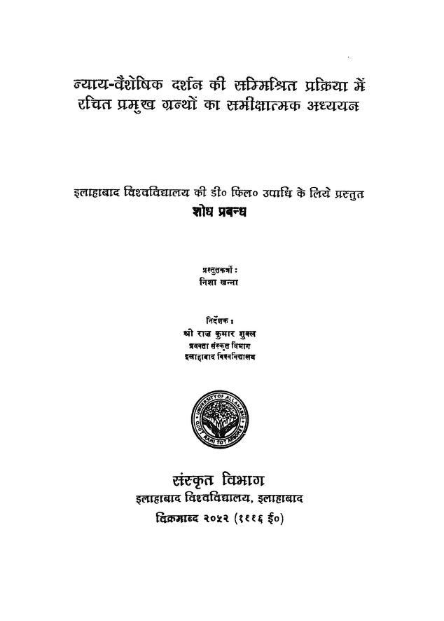 Book Image : न्याय-वैशेषिक दर्शन की सम्मिश्रित प्रक्रिया में रचित प्रमुख ग्रन्थों का समीक्षात्मक अध्ययन - Nyay-Vaisheshik Darshan Ki Sammishrit Prakriya Me Rachit Pramukh Granthon ka samikshatmak Adhyayan
