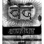 Om Ved Athrvaved by क्षेमकरणदास त्रिवेदी - Kshemakarandas Trivedi