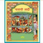Paavchi laadi by के जे जॉय - K J Joy