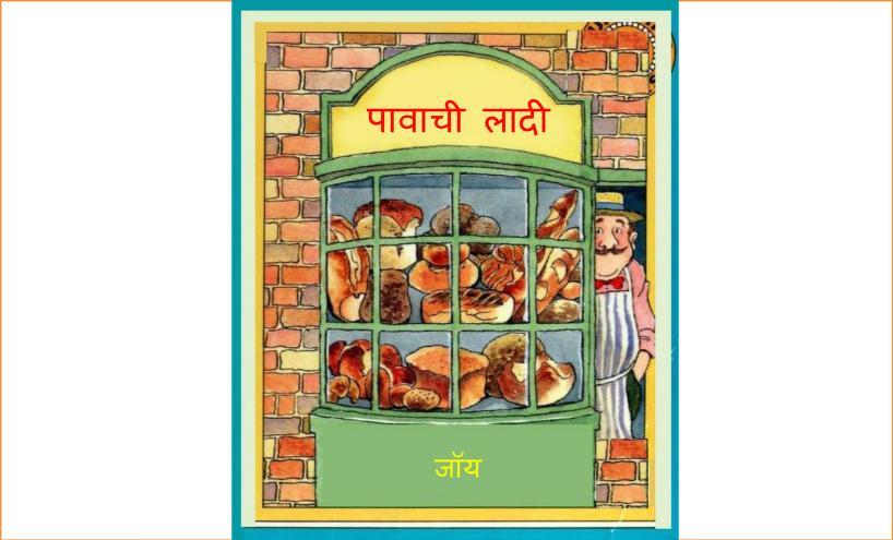 Book Image : पावाची लादी - Paavchi laadi