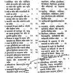 Padmapuran Bhasha [Triteey Khand] by अज्ञात - Unknown