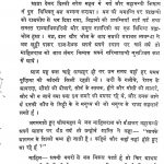 Pahali Har  by अज्ञात - Unknown