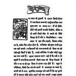 Pak-Chandrika by विद्यावती सहगल - Vidyavati Sahgal