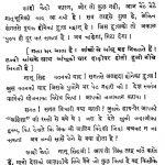 Panch Akanki by भदंत आनंद कौसल्यायन -Bhadant Aanand Kausalyayan