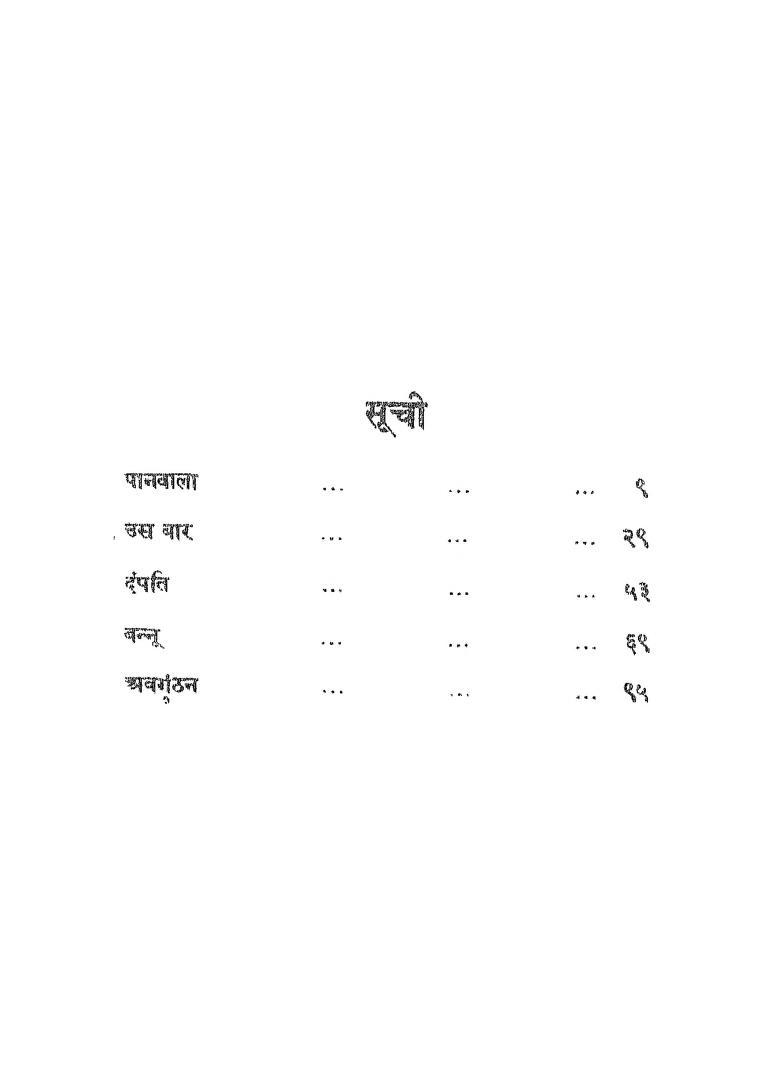 Book Image : पांच कहानियां  - Panch Kahaniya