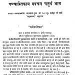 Panchastikaya Pravachan [Part 4,5,6] by सहजानंद महाराज - Sahajanand Maharaj