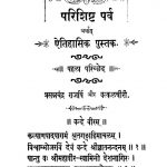 Parishishta Parva Or Aitihasik Pustak [Part 1] by तिलक विजय - Tilak Vijay