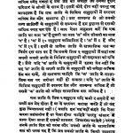 Patiton Ki Shuddhi Sanatan Hai by अज्ञात - Unknown
