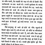 Pativrat Gandhari by कात्यायनीदत्त त्रिवेदी - Katyaynidatt Trivedi