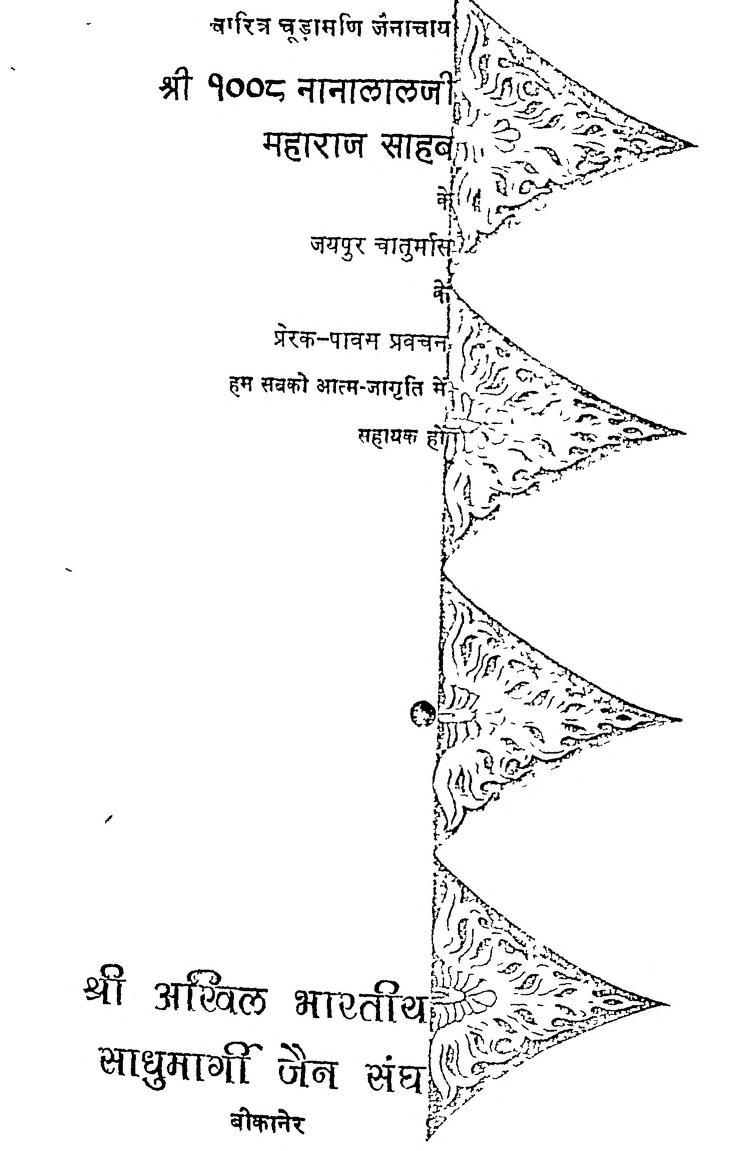 Book Image : पावस प्रवचन [भाग-1] - Pavas- Pravachan [Bhag-1]