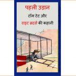 Pehli Udaan by पुस्तक समूह - Pustak Samuh