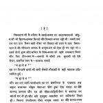Phagun Ke Din Char by पाण्डेय बेचन शर्मा - Pandey Bechan Sharma
