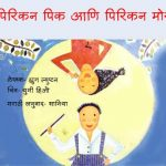 Pirikin Pic aani Pirikin Mor by पुस्तक समूह - Pustak Samuhह्यु लुप्टन - Hugh Lupton
